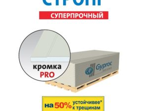 ГКЛ GYPROC Strong 15