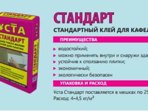 """Клей  """"Уста Гранит""""(25кг)"""