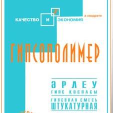 Гипсополимер Штукатурный 25кг , меш