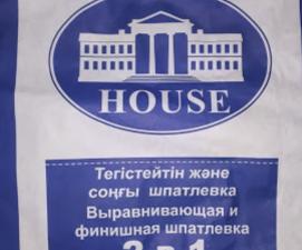 "Шпатлевка Хаус ""2 в1"" (25 кг), меш"