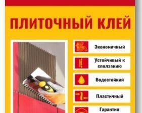 Клей Euromix Магнит (25кг), шт