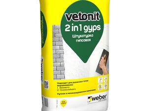 2 в 1 штукатурка Vetonit